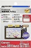 HAKUBA デジタルカメラ液晶保護フィルムMarkII Canon PowerShot G9 X MarkII / G…