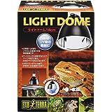 ジェックス エキゾテラ ライトドーム 14cm 白熱球・UV球用照明器具 75Wまで