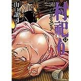 村祀り 12 (芳文社コミックス)