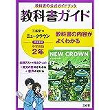 教科書ガイド三省堂版完全準拠ニュークラウン 2年―中学英語803