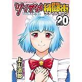 ツマヌダ格闘街(20) (ヤングキングコミックス)