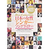日本の女性シンガー・ソングライター (ディスク・コレクション)
