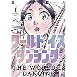 ワールド イズ ダンシング(1) (モーニングコミックス)