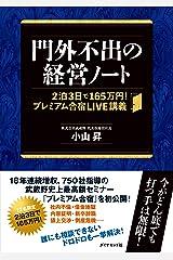 門外不出の経営ノート――2泊3日で165万円! プレミアム合宿LIVE講義 Kindle版
