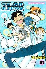 ラディカル・ホスピタル 21巻 (まんがタイムコミックス) Kindle版
