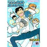 ラディカル・ホスピタル 21巻 (まんがタイムコミックス)