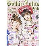 ゴシック&ロリータバイブル vol.58 (モール・オブ・ティーヴィーMOOK)