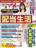 日経マネー 2020年10月号 [雑誌]