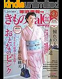 きものSalon 2020 春夏号 [雑誌] (家庭画報特選)