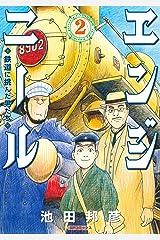 エンジニール 鉄道に挑んだ男たち (2) (SPコミックス) Kindle版