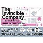 インビンシブル・カンパニー 「無敵の会社」を作った39パターンのビジネスモデル