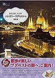 夢見る美しき古都 ハンガリー・ブダペストへ 最新版 (旅のヒントBOOK)