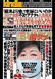 実話BUNKA超タブー 2020年6月号【電子普及版】 [雑誌]
