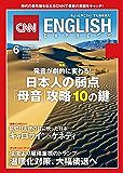[音声DL付き]CNN ENGLISH EXPRESS 2017年6月号