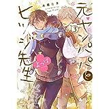 元ヤンパパ と ヒツジ先生 よつば 3【電子特典付き】 (フルールコミックス)