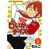 らいか・デイズ 1巻 (まんがタイムコミックス)