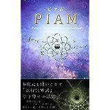 PIAM -ピアム-: 5次元を使いこなす「並行世界式」引き寄せの法則