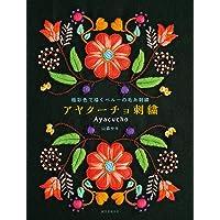アヤクーチョ刺繍: 極彩色で描くペルーの毛糸刺繍