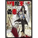 Lv1魔王とワンルーム勇者 (5) (芳文社コミックス/FUZコミックス)