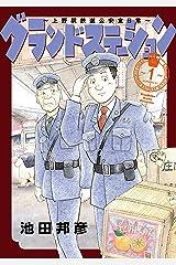 グランドステーション~上野駅鉄道公安室日常~(1) (モーニングコミックス) Kindle版