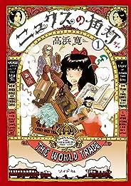 ニュクスの角灯  (1) (SPコミックス)