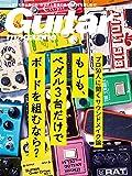 ギター・マガジン 2020年 4月号 特集:プロ50人に聞くサウンドメイク論 もしも、ペダル3台だけでボードを組むなら?