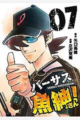 バーサス魚紳さん!(7) (イブニングコミックス) Kindle版