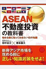 ASEAN不動産投資の教科書: 始める前に知っておきたい15の知識 Kindle版