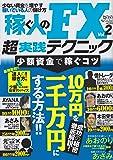 稼ぐ人のFX超実践テクニック vol.2 少額資金で稼ぐコツ (東京カレンダーMOOKS 超トリセツ)