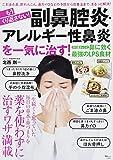 もうくり返さない! 副鼻腔炎・アレルギー性鼻炎を一気に治す! (TJMOOK)