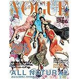 VOGUE JAPAN (ヴォーグジャパン) 2020年3月号