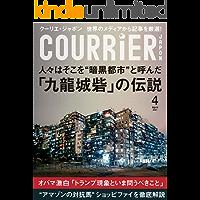 COURRiER Japon (クーリエジャポン)[電子書籍パッケージ版] 2021年 4月号 [雑誌]