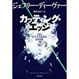 カッティング・エッジ (文春e-book)