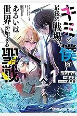 キミと僕の最後の戦場、あるいは世界が始まる聖戦 1 (ヤングアニマルコミックス) Kindle版