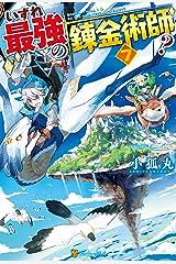 【SS付き】いずれ最強の錬金術師?7 (アルファポリス) Kindle版