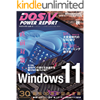 DOS/V POWER REPORT (ドスブイパワーレポート) 2021年秋号[雑誌]
