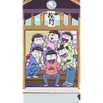 おそ松さん iPhone8,7,6 Plus 壁紙 拡大(1125×2001) 松野家