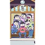 おそ松さん iPhone SE/8/7/6s(750×1334)壁紙 松野家