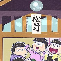 おそ松さんの人気壁紙画像 松野家