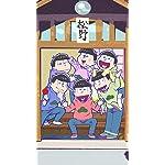 おそ松さん XFVGA(480×854)壁紙 松野家