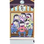 おそ松さん QHD(540×960)壁紙 松野家