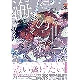 海のそこ (カルトコミックス equal collection)