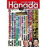 月刊Hanada2021年8月号 [雑誌]