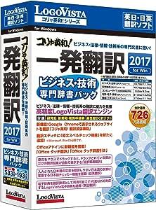 コリャ英和!一発翻訳 2017 for Win ビジネス・技術専門辞書パック
