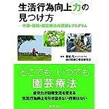生活行為向上力の見つけ方 (―作業・環境・園芸療法の理論とプログラム)