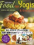 SAYURI's Food for Yogis & Everyone―さゆり'sヨギーのごはん (Veggy Books)