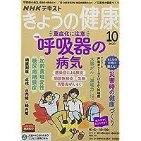 NHKきょうの健康 2020年 10 月号 [雑誌]