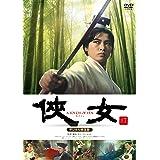 俠女 デジタル修復版 [DVD]