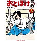 おとぼけ部長代理 (3) (まんがタイムコミックス)