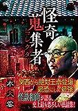 怪奇蒐集者 三木大雲 [DVD]